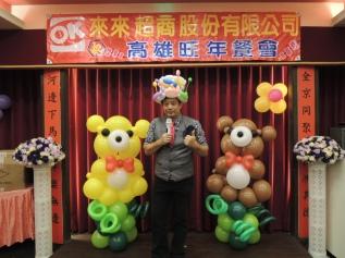 高雄OK超商旺年餐會尾牙主持+團康遊戲帶動主持+汽球佈置 (4)