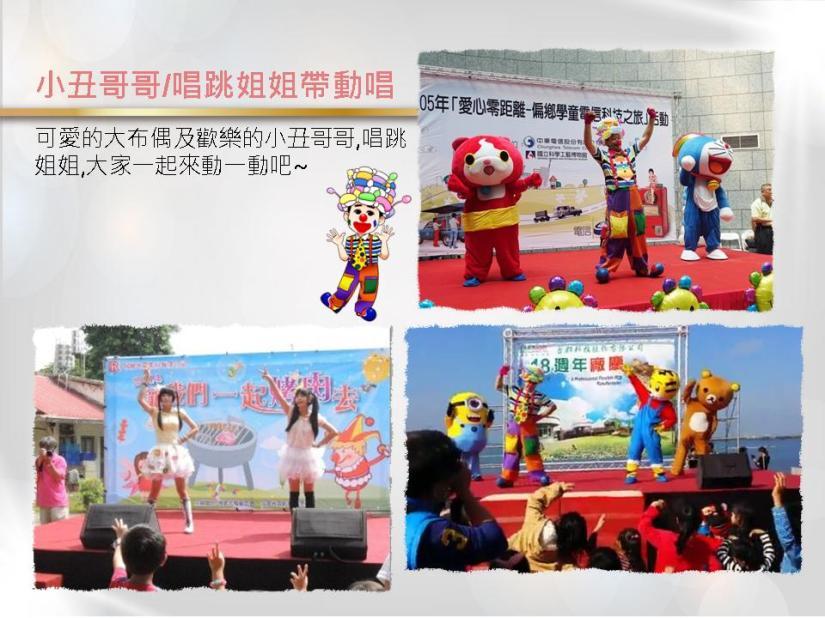 高雄台南屏東唱跳姐姐小丑哥哥布偶唱跳