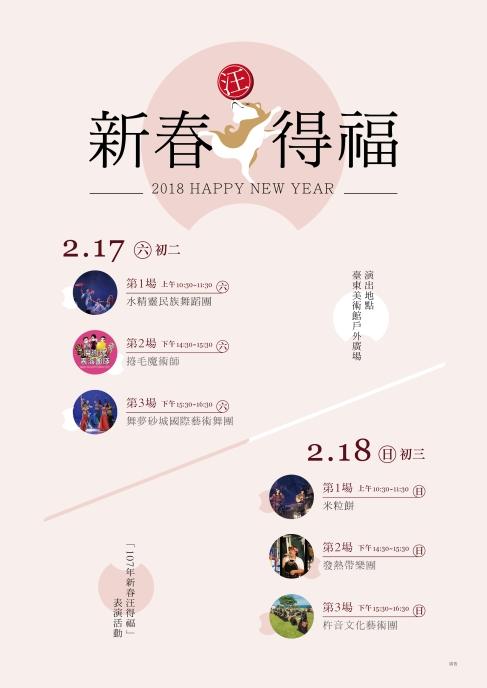 台東魔術表演+川劇變臉+小丑氣球表演+人體飄浮+奇幻泡泡秀 (1)